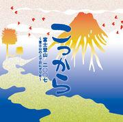 こっから富士登山2007