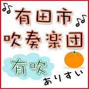 有吹〜有田市吹奏楽団〜