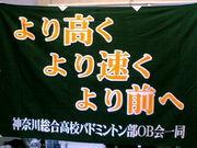 神奈川総合高校バドミントン部