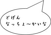 伝説の男〜井○明人〜