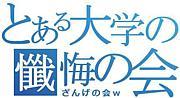 ざんげの会-Forever-