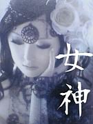 志方あきこ=女神