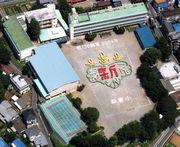 和光市立新倉小学校