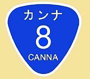 カンナ8号線
