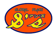 GLOBAL PLACE &'s モデル