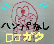 ハンパないDJ♥ガク♥