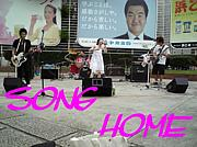 SONG HOME
