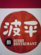 本八幡 波平 Sushi bar