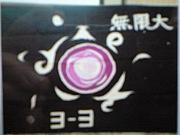 前田中2005年卒3組