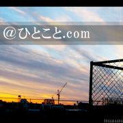 @ひとこと.com