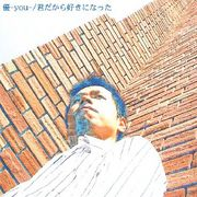 I Love 優-you-♪(小西兄弟)