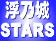 浮乃城STARS