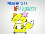 ☆吹田まつり/好いたおどり☆