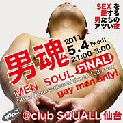 男魂-MEN SOUL-