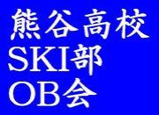 熊谷高校SKI部OB会