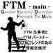 FTM-main-
