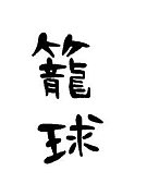 沖縄★一般バスケ★