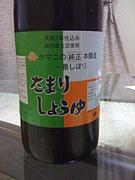 We love ヤマニ醸造