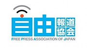 自由報道協会 FPAJ