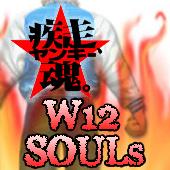 ヤン魂 W12★SOULsとその仲間達