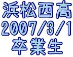 浜松西高 2007/3/1卒業生