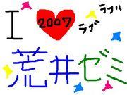 I LOVE 07  荒井ゼミ♪