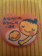 2008年5月生まれ予定ママの会