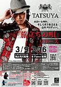 SINGER TATSUYA