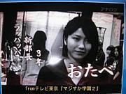 マジすか学園2★横山由依 おたべ