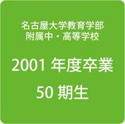 名大附2001年度卒業生(50期生)