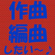 作曲・編曲したい〜♪