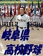岐阜県高校野球
