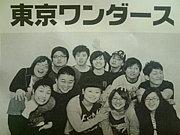 ◆東京ワン・ダース◆
