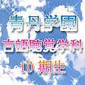 青丹学園 言語聴覚学科 10期生
