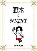 野本NIGHT