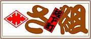 渋川山車祭り☆さ組