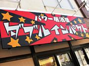 居酒屋ダブルインパクト澄川店