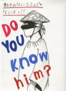 DO YOU KNOW トンダーマン?
