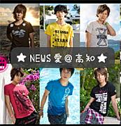 ★ NEWS愛@高知 ★