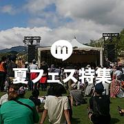 夏フェス特集・モンバス