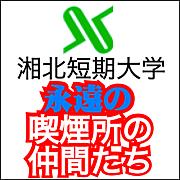 湘北☆喫煙所の仲間たち