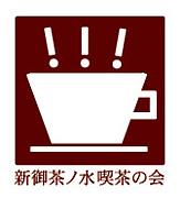 新御茶ノ水喫茶の会