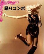踊りコンボ
