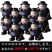 since1986-1987in大阪あたり