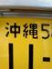 『沖縄』ナンバー集合!!