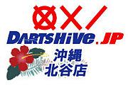 Darts HiVe 沖縄北谷