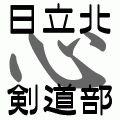 日立北高校 剣道部