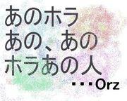 名前が出てこない・・・orz