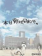 ☆横浜国大ROOKIES☆