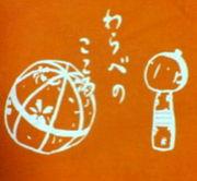 3C〜わらべのこころ〜